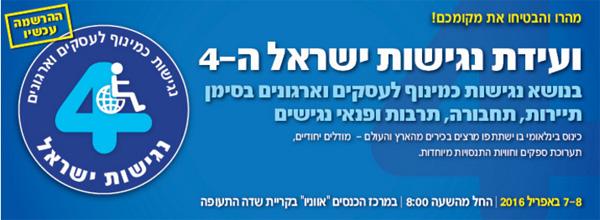 ועידת נגישות ישראל ה-4 - נגישות כמינוף לעסקים וארגונים