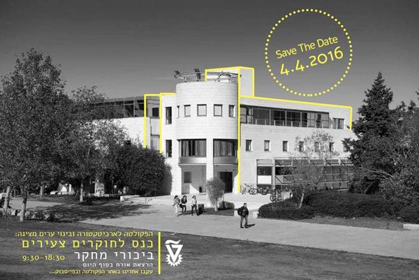 כנס חוקרים צעירים 2016 - מכון טכנולוגי לישראל הטכניון