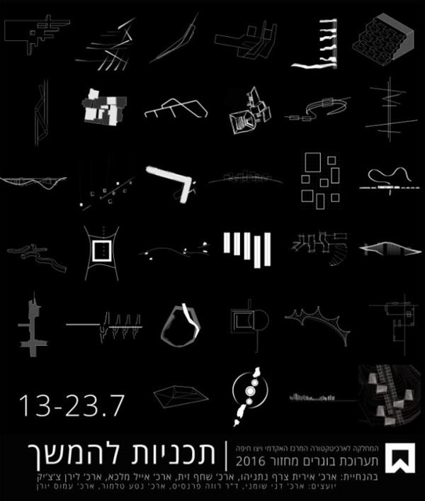 תערוכת בוגרי אדריכלות 2016 - תוכניות להמשך - ויצו חיפה