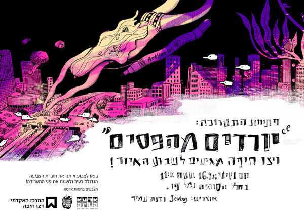פתיחת התערוכה: יורדים מהפסים - ויצו חיפה מגיעים לשבוע האיור