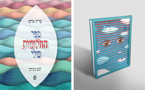 ''ספר החלומות שלי'' // ספר חדש