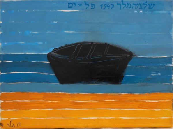 דב הלר, מתוך הסדרה שלמה המלך 1948, 2013, צבע תעשייתי על בד. צילום- ולדימיר נייחין