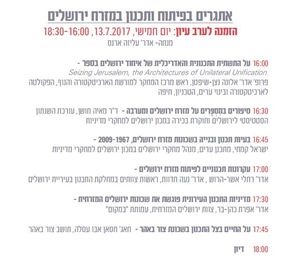 תוכנית ערב עיון בנושא אתגרים בפיתוח ותכנון מזרח ירושלים