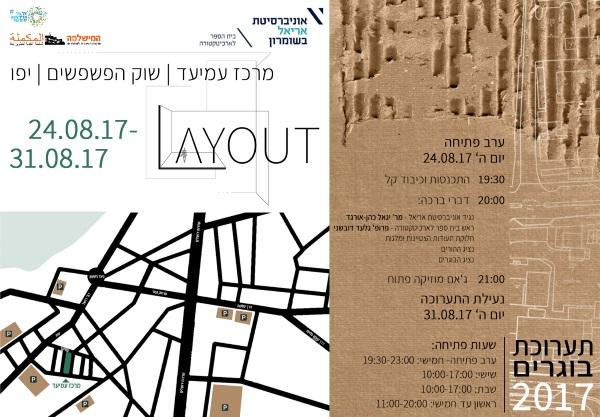 הזמנה לתערוכת הבוגרים של אוניברסיטת אריאל - ארכיטקטורה