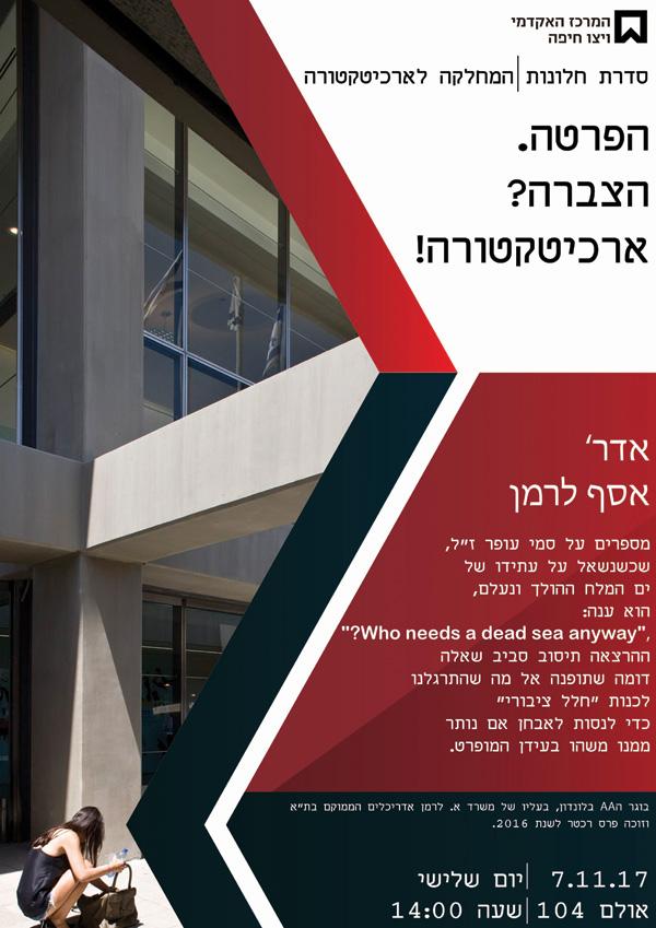 הרצאה של אדריכל אסף לרמן בויצו חיפה