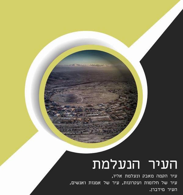 העיר הנעלמת - הרצאה מפי אדריכלית ענת פרנקל בויצו חיפה
