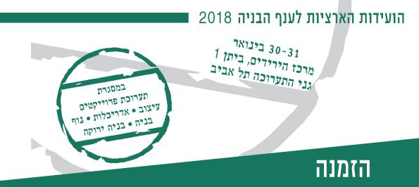 הזמנה לועידות הארציות לענף הבניה 2018