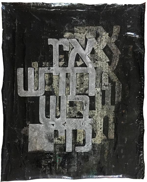 ניצן מינץ, מתוך התערוכה
