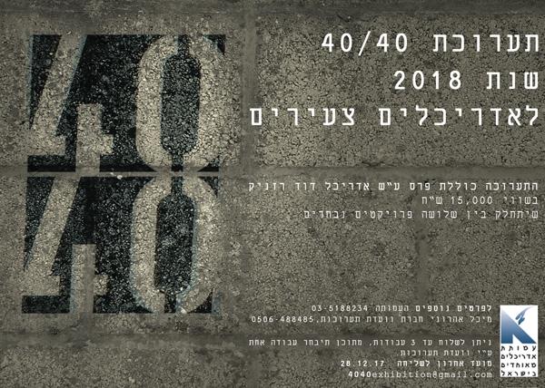 ההזמנה המקורית להגשת מועמדות לתערוכה, ארבעים על ארבעים 2018