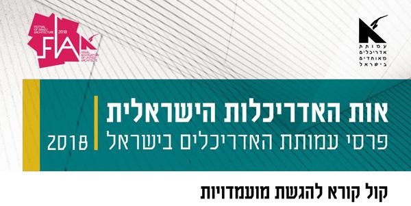 הזמנה להגשת מועמדות לפרסי אות האדריכלות הישראלית 2018 של עמותת האדריכלים בישראל