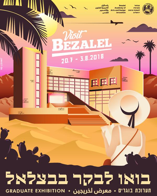 הזמנה לתערוכת הבוגרים 2018, בצלאל