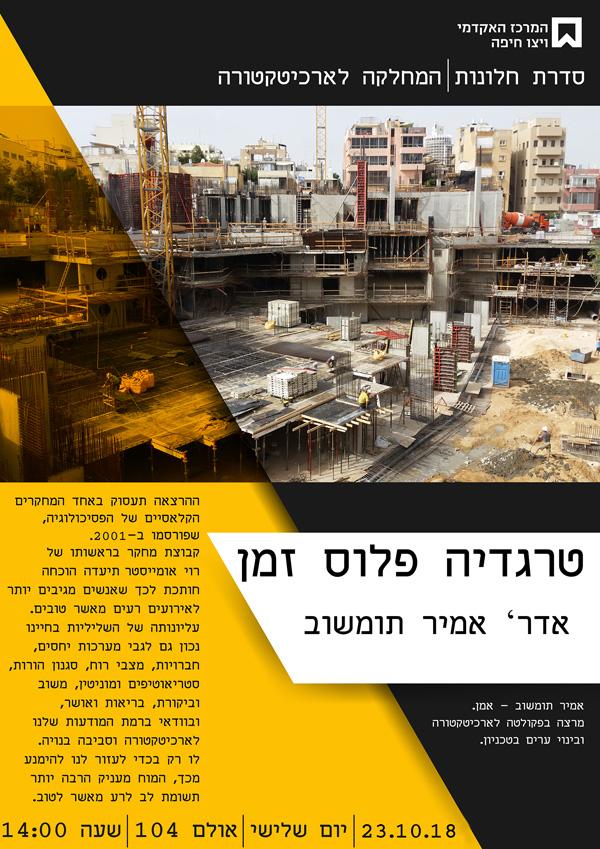 הזמנה להרצאה במרכז האקדמי ויצו חיפה