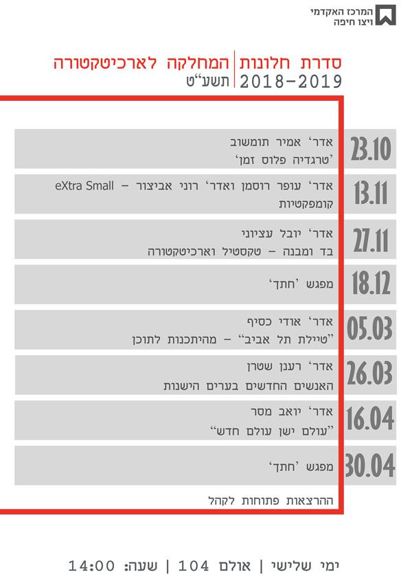 תכנית עונת ההרצאות במרכז האקדמי ויצו חיפה
