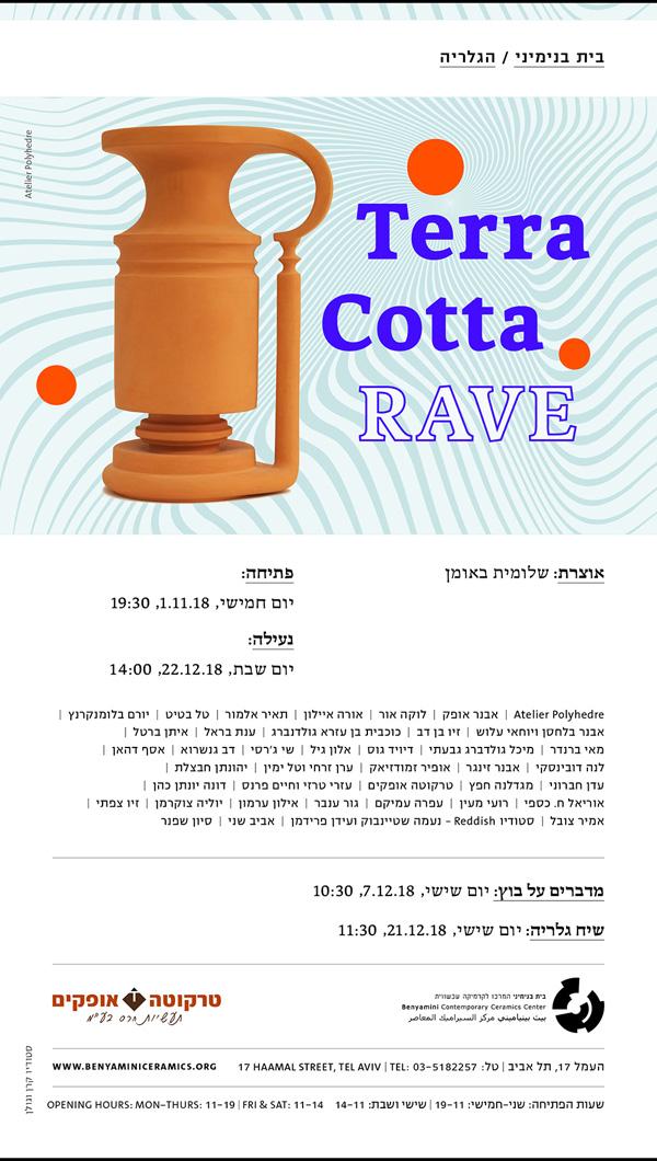 טרה קוטה, הזמנה לתערוכה