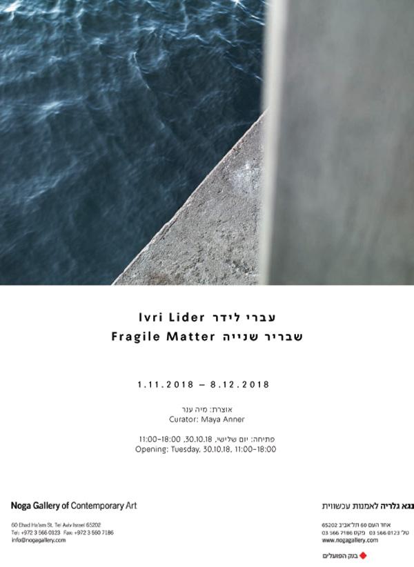 הזמנה לתערוכה החדשה בגלריה נגא