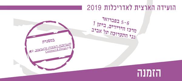 הזמנה לועידה הארצית לאדריכלות 2019