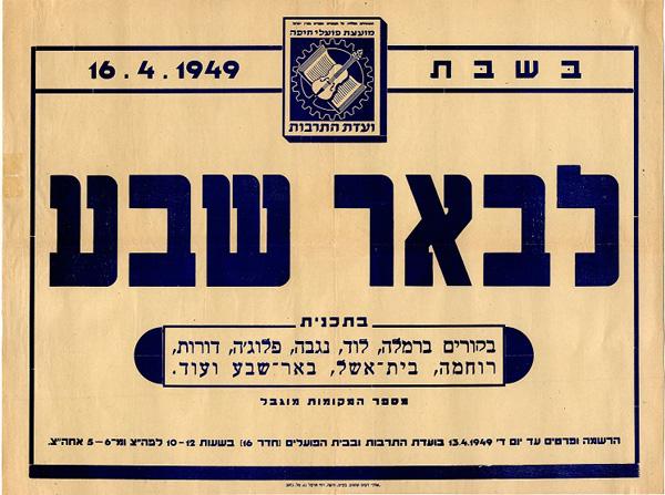 הודעה על טיול לבאר שבע 1949. באדיבות הארכיון הציוני המרכזי