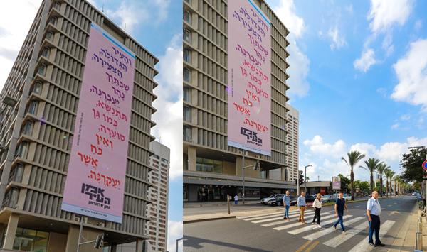 שלט על הבניין עם רון חולדאי, ראש עיריית תל אביב-יפו ונתן סלור, נכדו של אלתרמן- קרדיט: גיא יחיאלי.