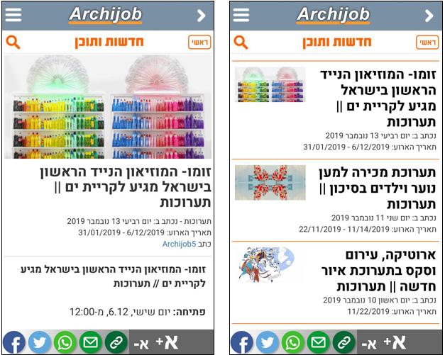 רשימת החדשות החדשה משמאל וחדשה בודדת מימין - ממשק חדש, קל לקריאה, נח להתמצאות ומלא בתוכן