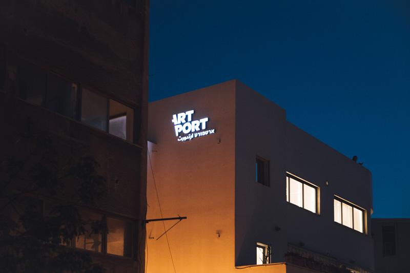 בניין ארטפורט קרדיט צילום: נועם פריסמן
