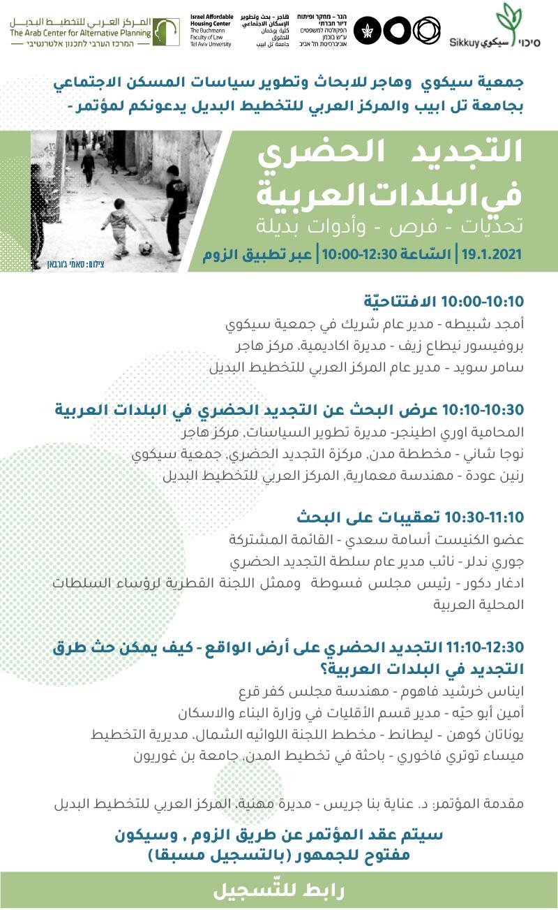 סדר יום בשפה הערבית לכנס התחדשות עירונית בישובים הערביים