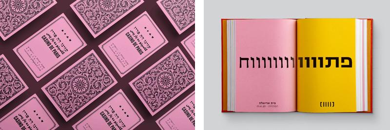 מימין: עבודה של המעצב איל זקין, קרדיט: יח