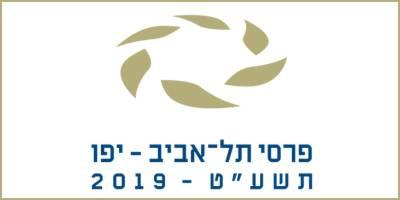 טקס הענקת פרסי עיריית תל אביב-יפו לתחומי התרבות והאמנויות יתקיים השבוע