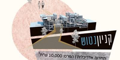 תחרות: קניון נטוש – מודל חדש למרחב המסחרי - קהילתי