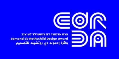 פרס אדמונד דה רוטשילד לעיצוב בתחום התקשורת החזותית