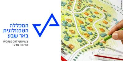 המכללה הטכנולוגית באר שבע | הנדסאי אדריכלות נוף - מגמה חדשה ומבוקשת