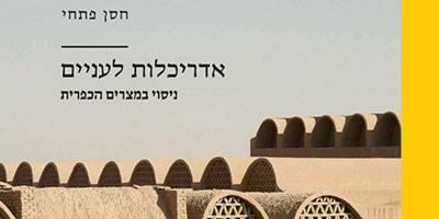 פרק מתוך הספר: אדריכלות לעניים מאת חסן פתחי