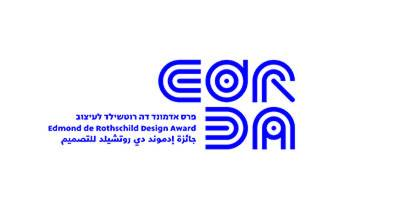 הארכת מועד ההגשה - פרס אדמונד דה רוטשילד לעיצוב
