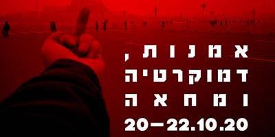 אמנות, דמוקרטיה ומחאה - הזמנה לסדרת הרצאות  חינמיות בפקולטה לאמנויות - אוניברסיטת תל אביב