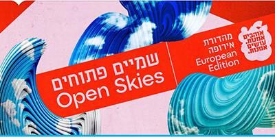 אוהבים אמנות - עושים אמנות | אירוע האמנות הגדול של עיריית תל אביב-יפו