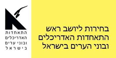 בחירות ליור התאחדות האדריכלים ובוני ערים בישראל