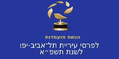 קול קורא להגשת מועמדות לשבעה פרסים עירוניים