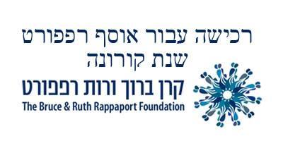 קרן ברוך ורות רפפורט מגדילה השנה את התמיכה בקהילת האמנים בישראל