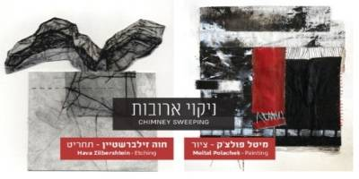 מיצב חלון ותערוכה בגלריה טובה אוסמן
