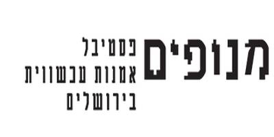 פסטיבל מנופים לאמנות עכשווית בירושלים