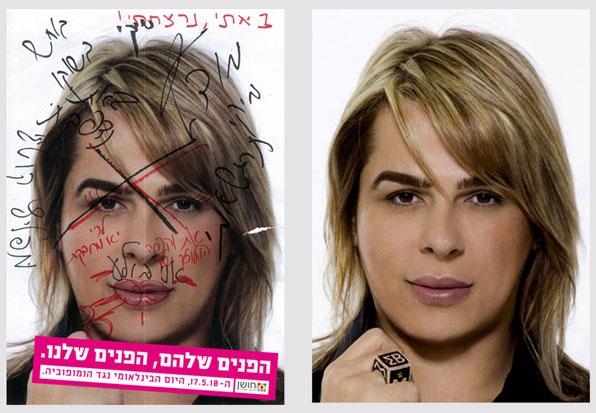 קמפיין נגד הומופוביה - חושן 2010