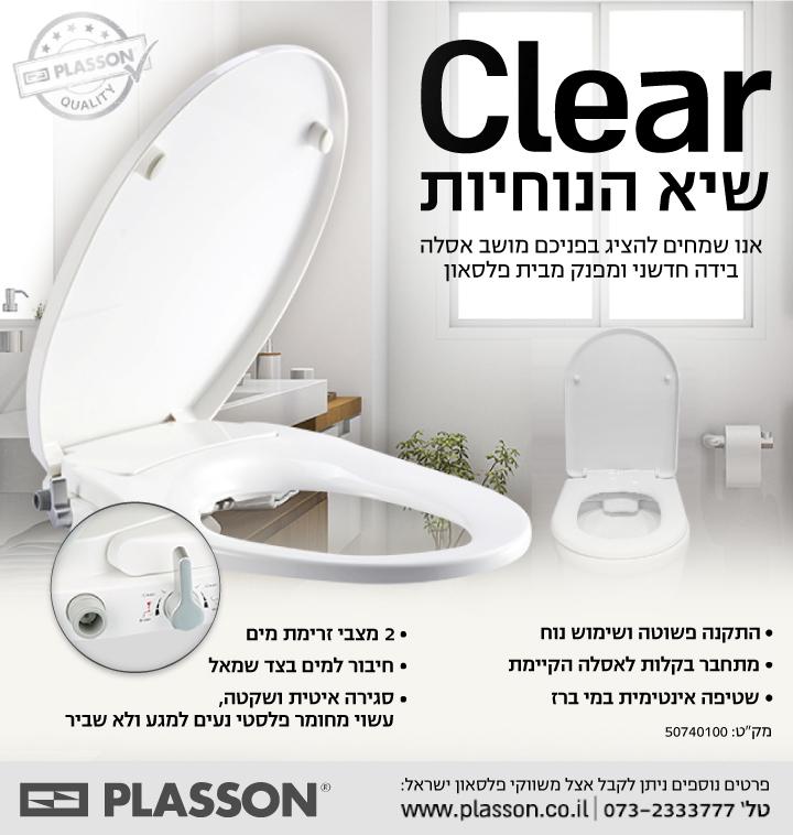 להפליא Clear - שיא הנוחות - חדשות פלסאון ישראל - Archijob.co.il XO-73