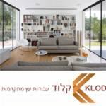 נגריית KLOD - עבודות עץ מתקדמות