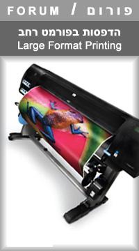 מדהים פורום HP הדפסות בפורמט רחב / פלוטרים / מדפסות / שרטוט | Archijob.co.il SD-86